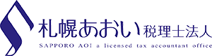 札幌あおい税理士法人